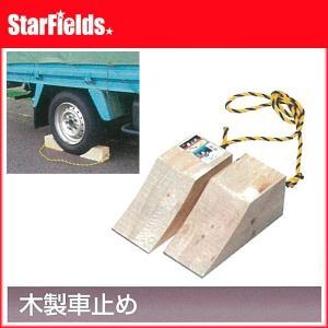 木製車止め AG-31100【代引き不可商品】|star-fields