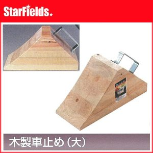 木製車止め(大) AG-31105【代引き不可商品】|star-fields