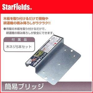 軽トラック対応 簡易ブリッジ AG-35115【代引き不可商品】|star-fields