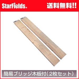 軽トラック対応 簡易ブリッジ木板(2枚セット)付 AG-35120【代引き不可商品】|star-fields