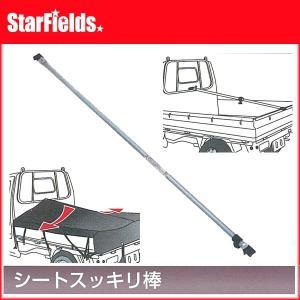 軽トラック用  シートスッキリ棒 AG-35100【代引き不可商品】|star-fields