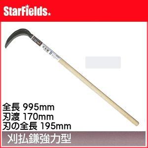 刈払鎌強力型 195mm【代引き不可商品】|star-fields