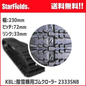 KBL:除雪機用ゴムクローラー 2333SNB メーカー直送/代引き不可|star-fields