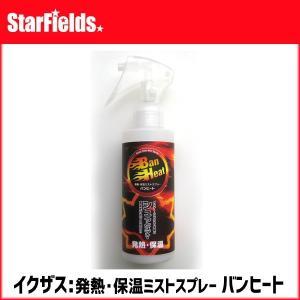 発熱・保温ミストスプレー イクザス バンヒート(BAN HEAT) 代引き不可商品|star-fields