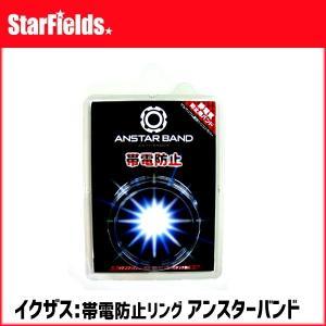 帯電防止リング イクザス アンスターバンド(ANSTAR BAND) 代引き不可商品|star-fields