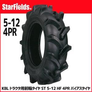 KBL トラクタ用前輪タイヤ ST 5-12 HF 4PR バイアスタイヤ 1本 [メーカー直送/代引不可]|star-fields