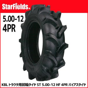 KBL トラクタ用前輪タイヤ ST 5.00-12 HF 4PR バイアスタイヤ 1本 [メーカー直送/代引不可]|star-fields