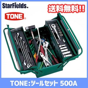TONE:ツールセット(全41点) 500A|star-fields