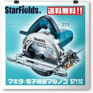 マルノコ マキタ 電子精密マルノコ  5711C 業務用|star-fields