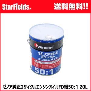 エンジンオイル ゼノア:純正2サイクルエンジンオイル FD級 混合比50:1 20リットル|star-fields