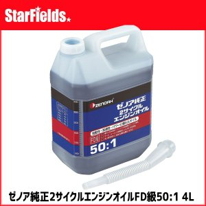 エンジンオイル ゼノア:純正2サイクルエンジンオイル FD級 混合比50:1 4リットル|star-fields