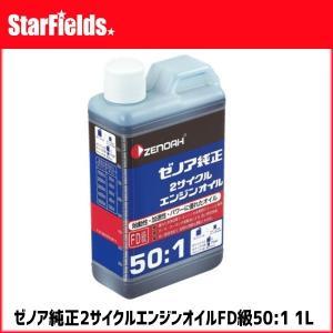 エンジンオイル ゼノア:純正2サイクルエンジンオイル FD級 混合比50:1 1リットル|star-fields