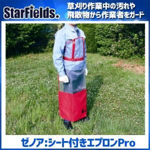 ゼノア:草刈り作業用シート付きエプロンPro star-fields