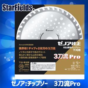 ゼノア:チップソー 3刀流Pro(外径255mm)|star-fields