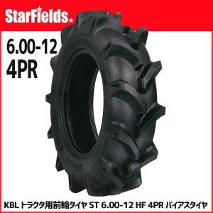 KBL トラクタ用前輪タイヤ ST 6.00-12 HF 4PR バイアスタイヤ 1本 [メーカー直送/代引不可]|star-fields