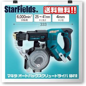 マキタ オートパックスクリュードライバ 6841R|star-fields
