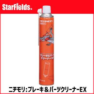 ニチモリ:ブレーキ&パーツクリーナーEX  6911 840mL|star-fields