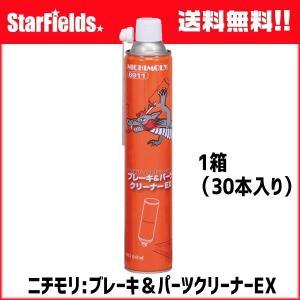 ニチモリ:ブレーキ&パーツクリーナーEX  6911 840mL 1箱(30本)|star-fields