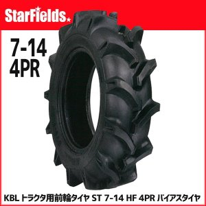 KBL トラクタ用前輪タイヤ ST 7-14 HF 4PR バイアスタイヤ 1本 [メーカー直送/代引不可]|star-fields
