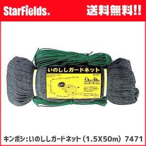 キンボシ:FarmGarden 防獣ネット いのししガードネット(1.5m×50m) 7471|star-fields