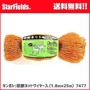 キンボシ:FarmGarden 防獣ネット 防獣ネットワイヤー入(1.8m×25m) 7477|star-fields