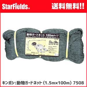 キンボシ:FarmGarden 防獣ネット 動物ガードネット(1.5m×100m)7508|star-fields