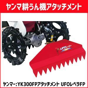 ヤンマー耕運機 ミニ耕うん機 YK300FP用アタッチメント UFOレベラFP 7A2580-90020|star-fields