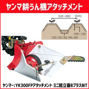 ヤンマー耕運機 ミニ耕うん機 YK300FP用アタッチメント ミニ畦立器BプラスMT 台形うね立て用 7S0024-83002|star-fields