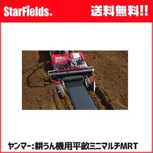 ヤンマー耕運機用 平畝ミニマルチMRT(7S0060-88000)|star-fields