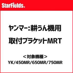 ヤンマー耕運機用 取付ブラケットMRT(7S0070-68001)|star-fields