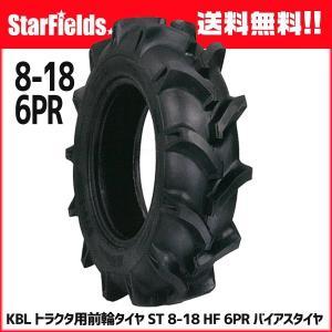 KBL トラクタ用前輪タイヤ ST 8-18 HF 6PR バイアスタイヤ 1本 [メーカー直送/代引不可]|star-fields