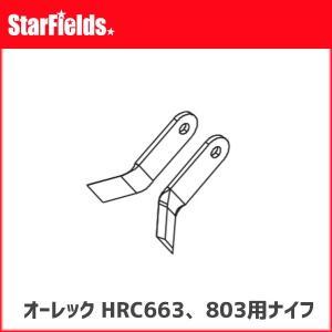 オーレック:草刈機 HRC663/803 用ナイフ2枚セット 80-1610-821-00 交換用パーツ|star-fields