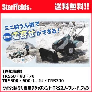 クボタ耕運機用 アタッチメント TRSスノーブレード,アッシ|star-fields