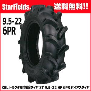 KBL トラクタ用前輪タイヤ ST 9.5-22 HF 6PR バイアスタイヤ 1本 [メーカー直送/代引不可]|star-fields