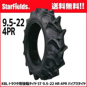 KBL トラクタ用後輪タイヤ ST 9.5-22 HR 4PR バイアスタイヤ 1本 [メーカー直送/代引不可]|star-fields