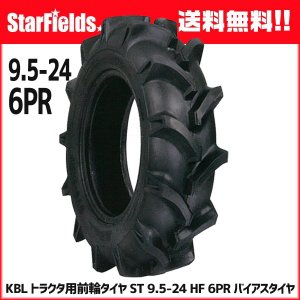 KBL トラクタ用前輪タイヤ ST 9.5-24 HF 6PR バイアスタイヤ 1本 [メーカー直送/代引不可]|star-fields
