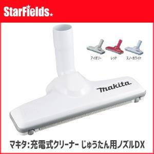 マキタ 充電式クリーナー じゅうたん用ノズルDX 掃除機 オプション|star-fields