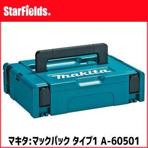 マキタ ツールボックス マックパック タイプ1 A-60501(高さ105mm)|star-fields