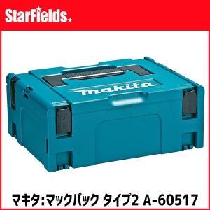 マキタ ツールボックス マックパック タイプ2 A-60517(高さ157mm)|star-fields