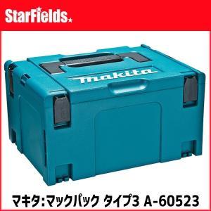マキタ ツールボックス マックパック タイプ3 A-60523(高さ210mm)|star-fields