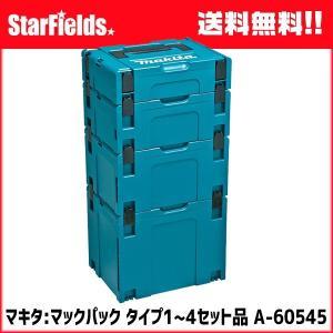 マキタ ツールボックス マックパック タイプ1〜4セット品 A-60545|star-fields