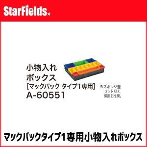 マキタ ツールボックス マックパック タイプ1専用 小物入れボックス A-60551 star-fields
