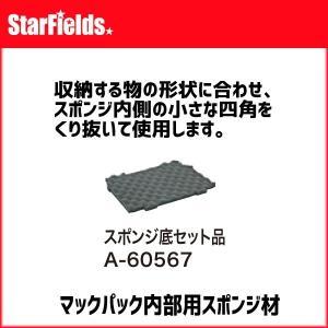 マキタ ツールボックス マックパック用スポンジ底セット品 A-60567 star-fields