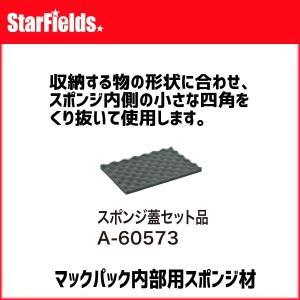 マキタ ツールボックス マックパック用スポンジ蓋セット品 A-60573 star-fields