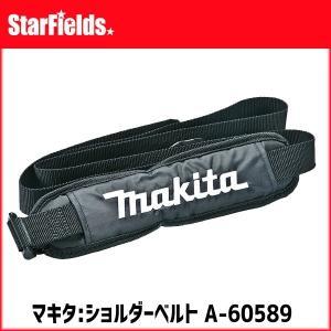 マキタ ツールボックス マックパック用ショルダーベルト A-60589 star-fields