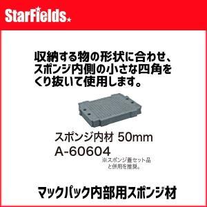 マキタ ツールボックス マックパック用スポンジ内材 50mm A-60604 star-fields
