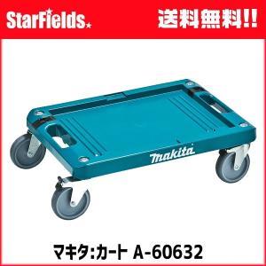 マキタ ツールボックス マックパック用カート A-60632 star-fields