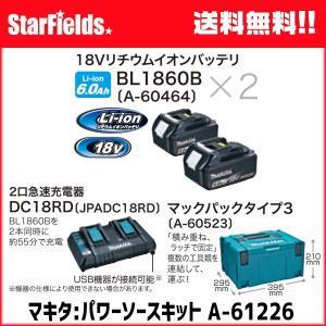 マックパック タイプ3+ 6.0Ahバッテリ×2+ 2口急速充電器 マキタ パワーソースキット1 A-61226|star-fields