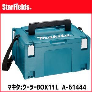 マキタ クーラーBOX11L  A-61444(マックパック タイプ3と同サイズ) star-fields