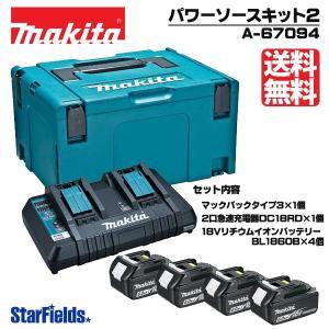 マキタ パワソースキット1(2口急速充電器+バッテリ+マックパック)A-67094|star-fields
